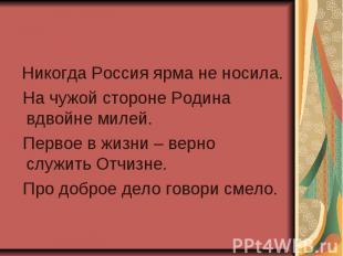 Никогда Россия ярма не носила. На чужой стороне Родина вдвойне милей. Первое в ж