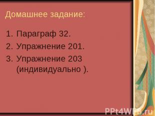 Домашнее задание: Параграф 32.Упражнение 201.Упражнение 203 (индивидуально ).
