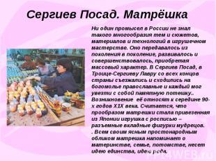Сергиев Посад. МатрёшкаНи один промысел в России не знал такого многообразия тем