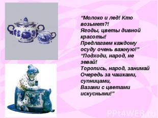 """""""Молоко и лед! Кто возьмет?! Ягоды, цветы дивной красоты!Предлагаем каждомуосуду"""