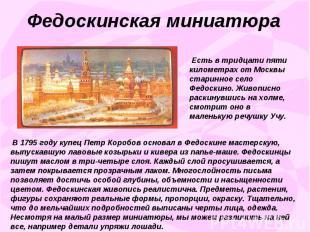 Федоскинская миниатюра Есть в тридцати пяти километрах от Москвы старинное село