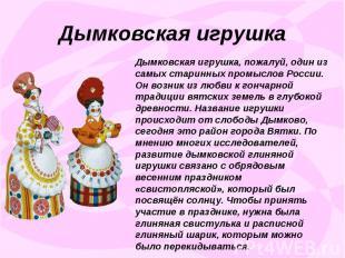 Дымковская игрушкаДымковская игрушка, пожалуй, один из самых старинных промыслов