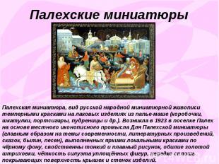 Палехские миниатюрыПалехская миниатюра, вид русской народной миниатюрной живопис