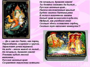 Не печалься, древняя земля!Ты богата сказками да былью…Русские иконные края…Пале