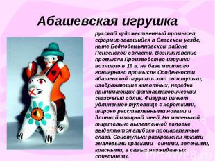 Абашевская игрушкарусский художественный промысел, сформировавшийся в Спасском у