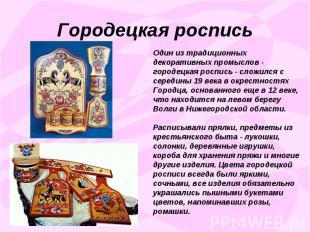 Городецкая росписьОдин из традиционных декоративных промыслов - городецкая роспи