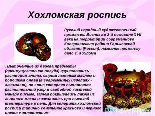 Хохломская росписьРусский народный художественный промысел. Возник во 2-й полови