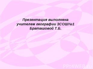 Презентация выполненаучителем географии ЗСОШ№1Браташовой Т.Б.