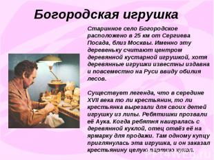 Богородская игрушкаСтаринное село Богородское расположено в 25 км от Сергиева По