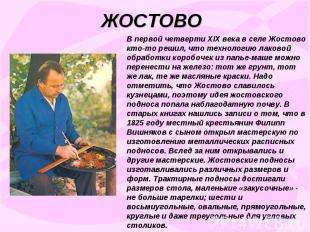 ЖОСТОВОВ первой четверти XIX века в селе Жостово кто-то решил, что технологию ла