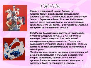 ГЖЕЛЬГжель – старинный центр России по производству фарфоровой, фаянсовой и глин