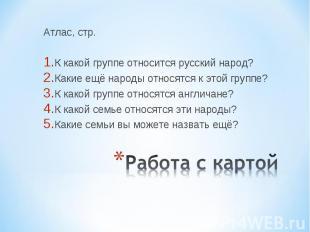 Атлас, стр.К какой группе относится русский народ?Какие ещё народы относятся к э
