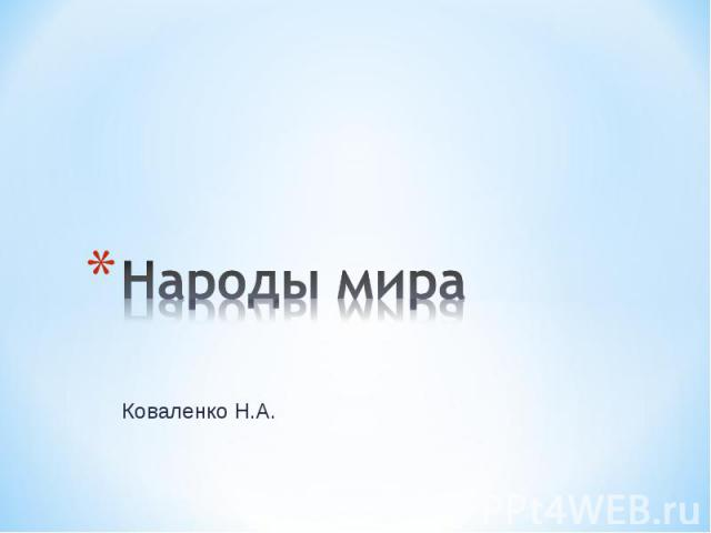 Народы мира Коваленко Н.А.