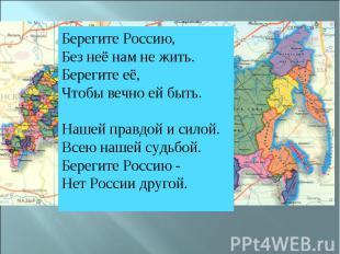 Берегите Россию,Без неё нам не жить.Берегите её,Чтобы вечно ей быть.Нашей правдо