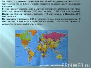 Численность постоянного населения Российской Федерации составила 145,2 млн. чело