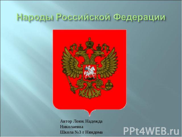 Народы Российской Федерации Автор Лоюк Надежда Николаевна Школа №3 г Няндома