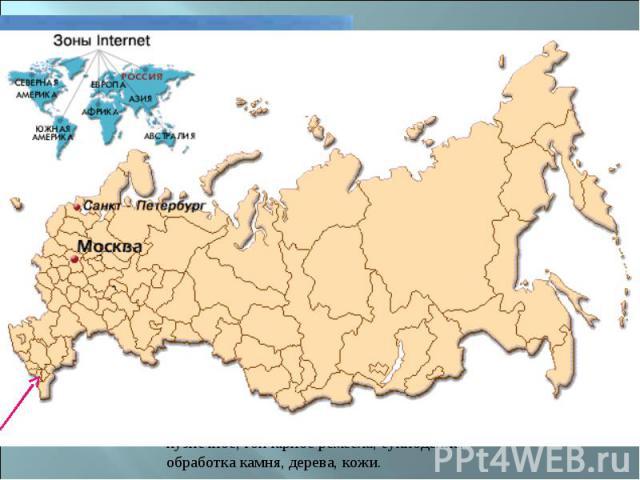 ИНГУШИ, галгаи (самоназвание), народ в России (215,1 тыс. человек), в том числе в Ингушетии и Чечне (163,8 тыс.), в Северной Осетии (32,8 тыс.) Были развиты ювелирное, оружейное, кузнечное, гончарное ремёсла, сукноделие, обработка камня, дерева, кожи.