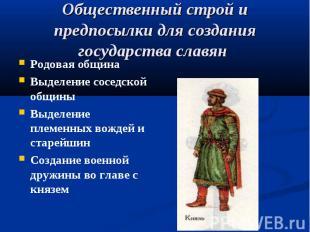 Общественный строй и предпосылки для создания государства славян Родовая общинаВ