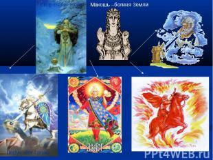 Макошь –богиня Земли