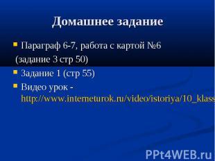Домашнее задание Параграф 6-7, работа с картой №6 (задание 3 стр 50)Задание 1 (с