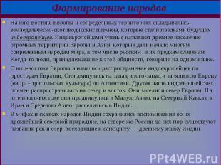 Формирование народов На юго-востоке Европы и сопредельных территориях складывали