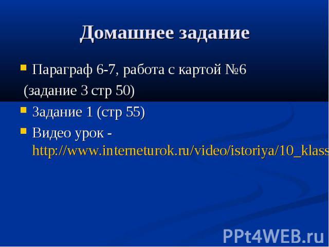 Домашнее задание Параграф 6-7, работа с картой №6 (задание 3 стр 50)Задание 1 (стр 55)Видео урок - http://www.interneturok.ru/video/istoriya/10_klass/drevnyaya_rus/proishozhdenie_slavyan_vostochnye_slavyane_v_drevnosti/