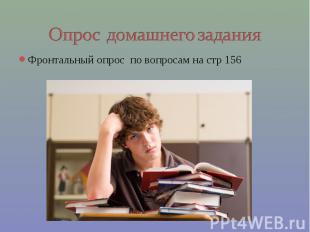 Опрос домашнего задания Фронтальный опрос по вопросам на стр 156