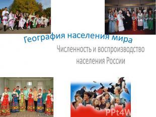 География населения мира Численность и воспроизводство населения России
