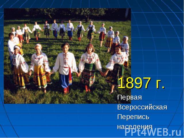 1897 г.ПерваяВсероссийскаяПереписьнаселения