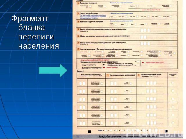 Фрагмент бланка переписи населения