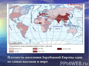 Плотность населения Зарубежной Европы одна из самых высоких в мире