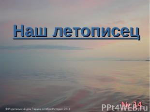 Наш летописец © Издательский дом Первое октября История. 2011