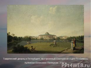 Таврический дворец в Петербурге, выстроенный Екатериной II для Потёмкина.Художни
