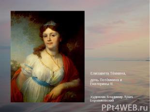 Елизавета Тёмкина, дочь Потёмкина и Екатерины II.Художник Владимир Лукич Боровик