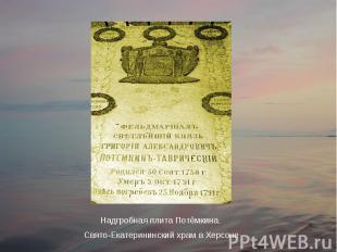 Надгробная плита Потёмкина. Свято-Екатерининский храм в Херсоне