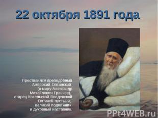 22 октября 1891 года Преставился преподобный Амвросий Оптинский (в миру Александ