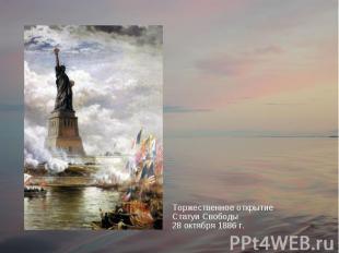 Торжественное открытие Статуи Свободы 28 октября 1886 г.