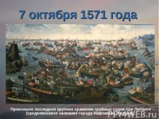 7 октября 1571 года Произошло последнее крупное сражение гребных судов при Лепан