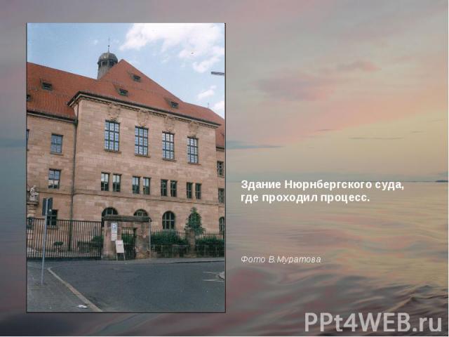 Здание Нюрнбергского суда, где проходил процесс.Фото В.Муратова