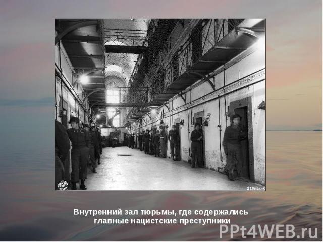 Внутренний зал тюрьмы, где содержались главные нацистские преступники