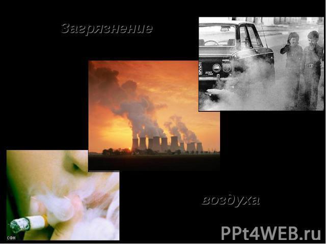 Загрязнениевоздуха