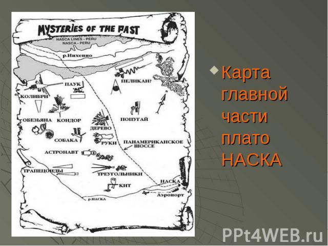 Карта главной части плато НАСКА