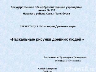 Государственное общеобразовательное учреждение школа № 337 Невского района Санкт