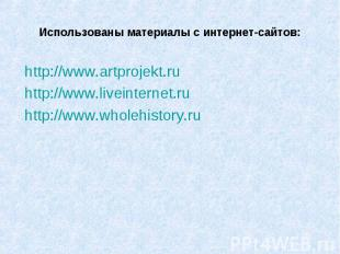 Использованы материалы с интернет-сайтов: http://www.artprojekt.ru http://www.li