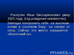 Распутин Иван Виссарионович умер 1921 году, (год рождения неизвестен). Завещал п