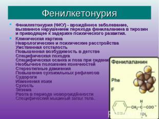 Фенилкетонурия Фенилкетонурия (ФКУ) - врождённое заболевание, вызванное нарушени