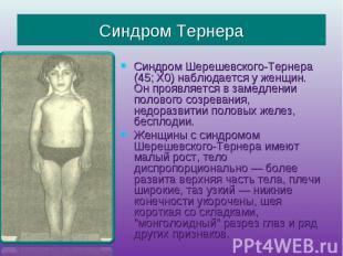 Синдром ТернераСиндром Шерешевского-Тернера (45; Х0) наблюдается у женщин. Он пр