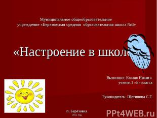 Муниципальное общеобразовательное учреждение «Березовская средняя образовательна