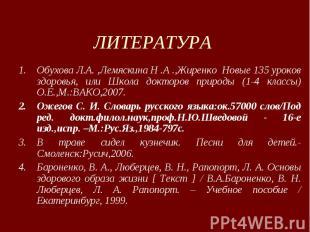 ЛИТЕРАТУРАОбухова Л.А. ,Лемяскина Н .А .,Жиренко Новые 135 уроков здоровья, или
