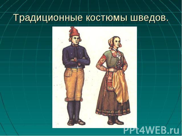 Традиционные костюмы шведов.